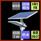 ソーラーパネルセンサー付き30w4500lm太陽光LED夜間自動点灯昼光色