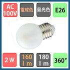 LED一般電球形6W500m電球色E26