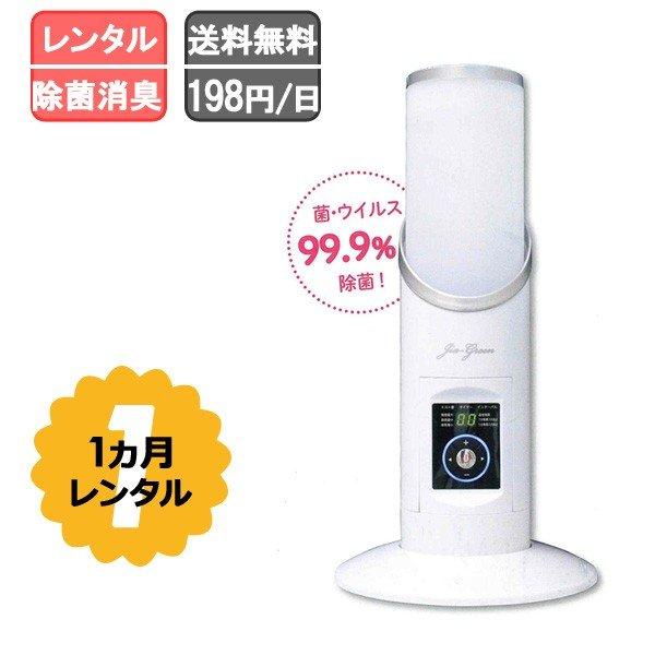 【レンタル】除菌消臭器 レンタル1ヵ月 送料無料 ジアグリーン・プランシェ 菌・ウィルス99.9%除菌 タブレット付き