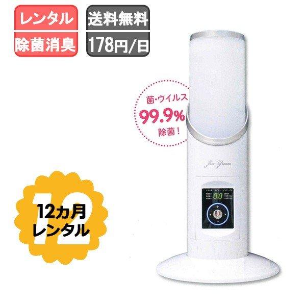 【レンタル】除菌消臭器 レンタル12ヵ月 送料無料 ジアグリーン・プランシェ 菌・ウィルス99.9%除菌 タブレット付き