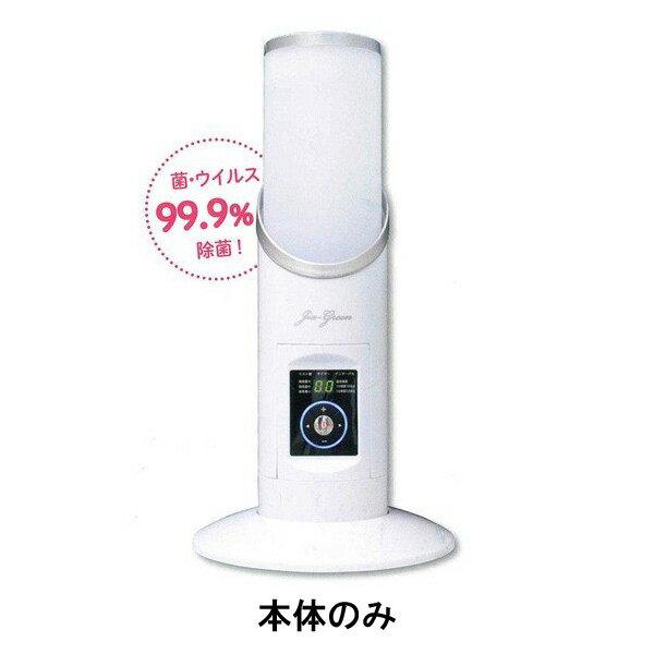 除菌消臭器 空気清浄機 超音波加湿器 送料無料 ジアグリーン・プランシェ 微酸性次亜塩素酸水で菌・ウィルス99.9%除菌 本体のみ