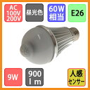 LED電球 人感センサー付 60W相当 9W 800lm 昼光色