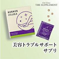 クレシェザ・サプリメントノンノンセルラ30包(4粒×1包)<植物・コーンシルク・シシウドエキス含有加工食品>