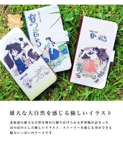 朝ドラ『なつぞら』スマホケース手帳型全機種対応NHK朝の連続テレビ小説なつぞらメモリアルグッズマルチスライドケースiPhoneXSXRiPhone8GalaxyS9XperiaandroidoneS5S3らくらくスマートフォンかんたんスマホBASIO手帳型ケースメール便送料無料
