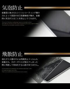 iPhone7iPhone7Plus強化ガラス液晶保護フィルムiPhone6iPhone6Plus404SHSHV31SHV32A03LGV32SH-04GF-04GSO-04GSO-03GSC-05G強化ガラスフィルム保護フィルムガラスフィルム液晶保護iphonexperiagalaxy6plusAppleスマホ【RCP】10P05Dec15