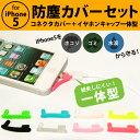 一体型 iPhone5 防塵カバー(コネクタカバー+イヤホンキャップ)8色から選べる! ゴミやホコリ ...