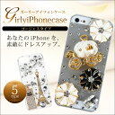 iPhone5 / iPhone5s / iPhoneSE 対応 キラ...