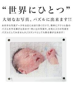世界にひとつだけのオーダーメイドパズルフォトフレーム名入れ写真立てフォトスタンドジグソーパズル写真オリジナルオーダーメードアクリルオリジナルプレゼントギフト日本製ネコポス送料無料