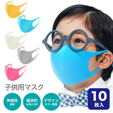 【ネコポス 送料無料】こども用 マスク 10枚セット 洗える ウレタンマスク 幼児用 子供用 10枚入 キッズ 子ども 小人 白 ホワイト グレー ブルー ピンク ホワイトマスク 立体マスク 個包装 使い捨てでも 繰り返しでも 使える 3D マスク