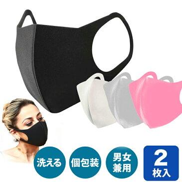 【メール便 送料無料】マスク 2枚セット 洗える ウレタンマスク 2枚入 ウレタンマスク 黒 白 男女兼用 ブラックマスク ホワイトマスク 立体マスク 個包装 使い捨てでも 繰り返しでも 使える 3D マスク