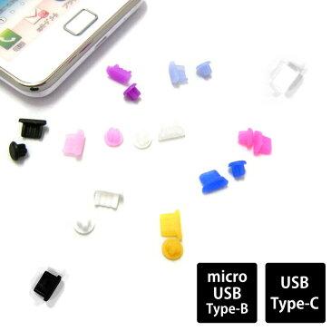TYPE-C タイプC コネクタ カバー / microUSB 防塵カバーセット(コネクタカバー & イヤホンキャップ)イヤホンジャック パーツ カバー マイクロUSB スマートフォン用 ピアス イヤホンカバー Android