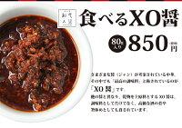 創作中華一之船入特製■食べるXO醤(エックスオージャン)80g●ラー油とは一味違う、一之船入の味をご家庭でどうぞ。アツアツご飯と一緒に。酒のさかな・料理の隠し味に創作中華の名店の味お取り寄せグルメ