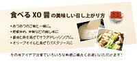 創作中華一之船入特製■食べるXO醤(エックスオージャン)80g●食べるラー油とは一味違う、一之船入の味をご家庭でどうぞ。アツアツご飯と一緒に。酒のさかな・料理の隠し味に創作中華の名店の味お取り寄せグルメ10P05Dec15