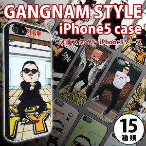 カンナムスタイル 韓流スター アイフォンケース カバー iPhoneアクセサリー/PSY 江南スタイル G...