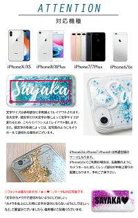 【800円OFFクーポン配布中】iPhoneXiPhone8iPhone8Plusケースカバー防水ケース付[グリッター名入れ]ハードシリコンiPhoneケースキラキララメソフトケースiPhone8iPhone8plusiPhoneXiPhone7plusiPhone6/6s/7/8スマホカバー