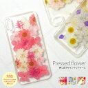 【1000円】【訳あり アウトレット】 スマホケース 押し花 iphoneケース 花柄 フラワー iPhone1……