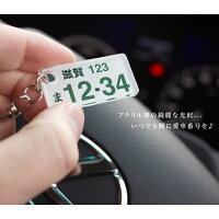 ナンバープレートキーホルダーストラップアクリルオリジナルオーダーメイド愛車車自動車アクセサリープレゼント日本製ポッキリぽっきり1000円送料無料メール便