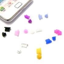 【メール便送料無料】microUSB防塵カバーセット(コネクタカバー&イヤホンキャップ)★ゴミやホコリから守るプロテクトキャップマイクロUSBスマートフォン用コネクタカバーイヤホンカバーAndroiddocomoauSoftBank10P05Dec15