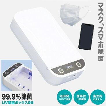 スマホ 除菌 ボックス マスク 除菌器 紫外線 UV スマホ クリーナー 携帯 ケース タッチパネル 眼鏡 腕時計 送料無料