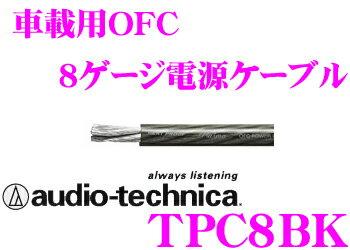 オーディオテクニカ 車載用電源ケーブル TPC8BK(ブラック)8ゲージOFC導体 1m単位切り売り【数量1で1mのご注文となります】画像