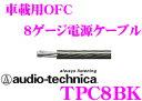 オーディオテクニカ 車載用電源ケーブル TPC8BK(ブラック) 8...
