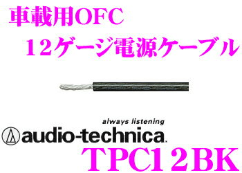 オーディオテクニカ 車載用電源ケーブル TPC12BK(ブラック)12ゲージOFC導体 1m単位切り売り【数量1で1mのご注文となります】画像
