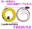 オーディオテクニカ TRK10/3.0 リレー付き30A-360W電源キット...