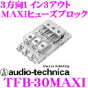 オーディオテクニカ TFB-30MAXI 3方向1in3outヒューズブロック 【IN側/2〜4AWG OUT側4〜8AWG 4ゲージ→8ゲージ変換スペーサー3個付属】