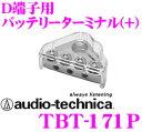 【本商品エントリーでポイント15倍!】オーディオテクニカ TBT-171P D端子用バッテリーターミナル(+端子用)