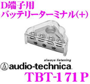 音訊-鐵三角三丁基錫化合物-171 P D 終端電池終端 (+ 密碼)
