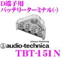 【音質向上week開催中♪】 オーディオテクニカ TBT-151N D端子用バッテリーターミナル(-端子用)