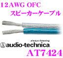 オーディオテクニカ 車載用スピーカーケーブル AT7424 12ゲージOFC導体 1m単位切り売り 【数量1で1mのご注文となります】