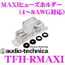 【音質向上week開催中♪】 オーディオテクニカ TFH-RMAXI MAXIタイプヒューズホルダー 【4/8ゲージ対応】