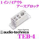 オーディオテクニカ TEB-4 1in4outアースブロック 【4AWG 1イン 8AWG 4アウト】