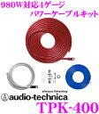 【本商品エントリーでポイント15倍!】オーディオテクニカ TPK-400 4AWG-980W(80A)対応 アンプ電源ワイヤリングキット