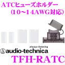 【本商品エントリーでポイント15倍!】オーディオテクニカ TFH-RATC ATCタイプ(平型)ヒューズホルダー 【10/12/14ゲージ対応】
