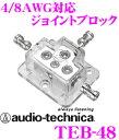 【本商品エントリーでポイント15倍!】オーディオテクニカ TEB-48 4AWG/8AWG対応マルチタイプ 4方向ジョイントブロック