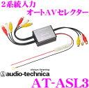 オーディオテクニカ AT-ASL3 2系統入力オートAVセレクター 【映像信号を検知して自動で切り替え!】