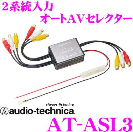 オーディオテクニカ AT-ASL3 2系統入力オートAVセレクター