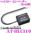 オーディオテクニカ AT-HLC110 2ch Hi-Loコンバーター 【スピーカーラインをRCAライン出力に変換】