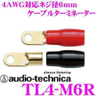 【4/9〜4/16はエントリーで最大P38.5倍】オーディオテクニカ TL4-M6R(バラ売り) 4AWGのM6端子 【数量1で端子2個/スリーブ赤黒各1個のご注文となります】画像