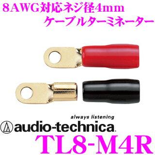 【4/9〜4/16はエントリーで最大P38.5倍】オーディオテクニカ TL8-M4R(バラ売り) 8AWGのM4端子 【数量1で端子2個/スリーブ赤黒各1個のご注文となります】画像