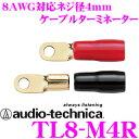 オーディオテクニカ TL8-M4R(バラ売り) 8AWGのM4端子 【数量1...