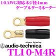 オーディオテクニカ TL10-M4R(バラ売り) 10〜12AWGのスピーカー端子 【数量1で端子2個/スリーブ赤黒各1個のご注文となります】