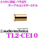 オーディオテクニカ TL2-CE10(バラ売り) 2AWG対応ケーブルエ...