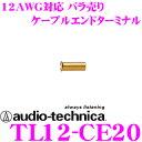 オーディオテクニカ TL12-CE20 (バラ売り) 12AWG対応ケーブル...