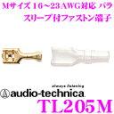 【4/18はP2倍】オーディオテクニカ TL205M(バラ売り) 平型フ...