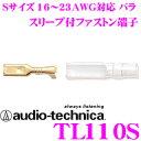 オーディオテクニカ TL110S(バラ売り) 平型ファストン端子 【...