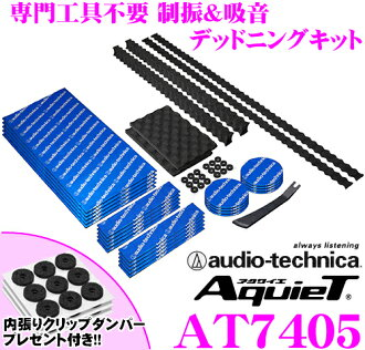 Audio-Technica ★ AT7405 AquieT (Aquia) deadening kits