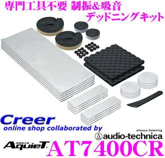 Audio-Technica ★ AT7400CR AquieT (Aquia) deadening kits